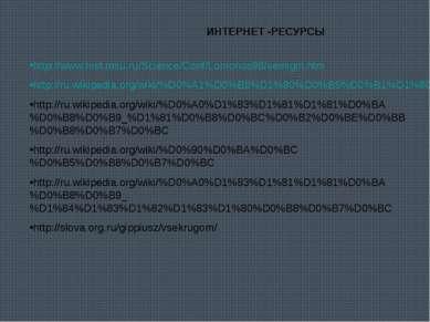 ИНТЕРНЕТ -РЕСУРСЫ http://www.hist.msu.ru/Science/Conf/Lomonos98/semigin.htm h...