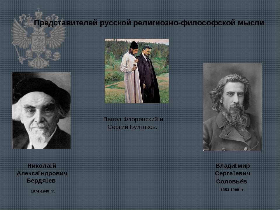 Представителей русской религиозно-философской мысли Никола й Алекса ндрович Б...