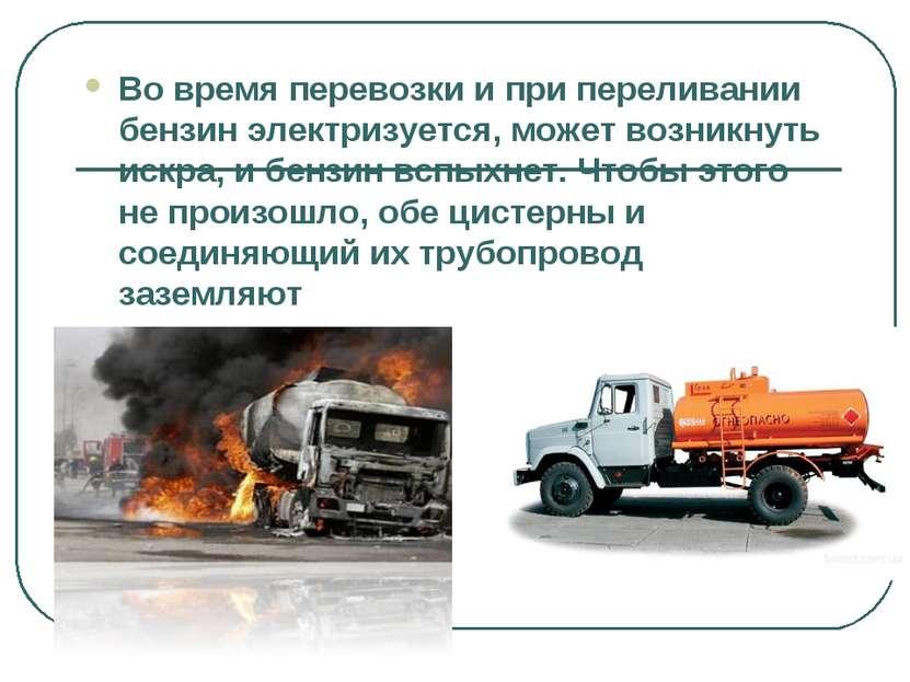 Во время перевозки и при переливании бензин электризуется, может возникнуть и...