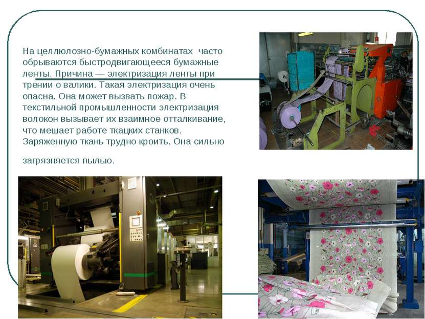 На целлюлозно-бумажных комбинатах часто обрываются быстродвигающееся бумажные...