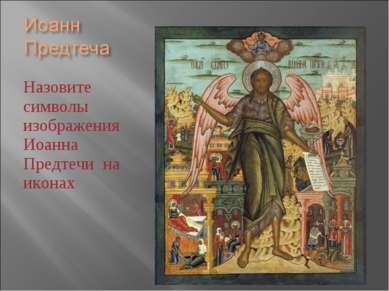 Назовите символы изображения Иоанна Предтечи на иконах