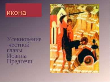 Усекновение честной главы Иоанна Предтечи