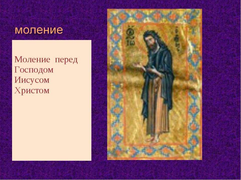 Моление перед Господом Иисусом Христом