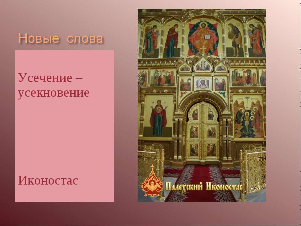 Усечение – усекновение Мощи – святые мощи Иконостас