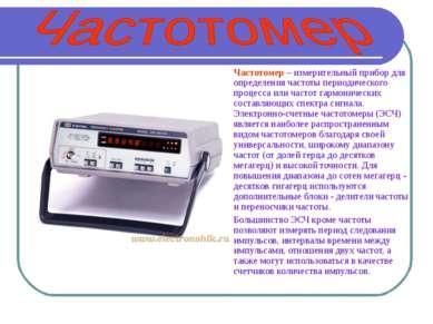 Частотомер – измерительный прибор для определения частоты периодического проц...