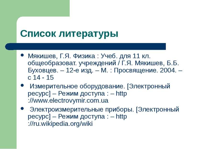 Список литературы Мякишев, Г.Я. Физика : Учеб. для 11 кл. общеобразоват. учре...