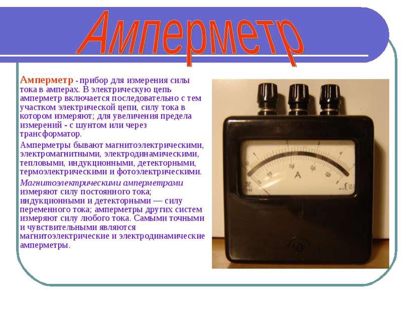 Амперметр - прибор для измерения силы тока в амперах. В электрическую цепь ам...