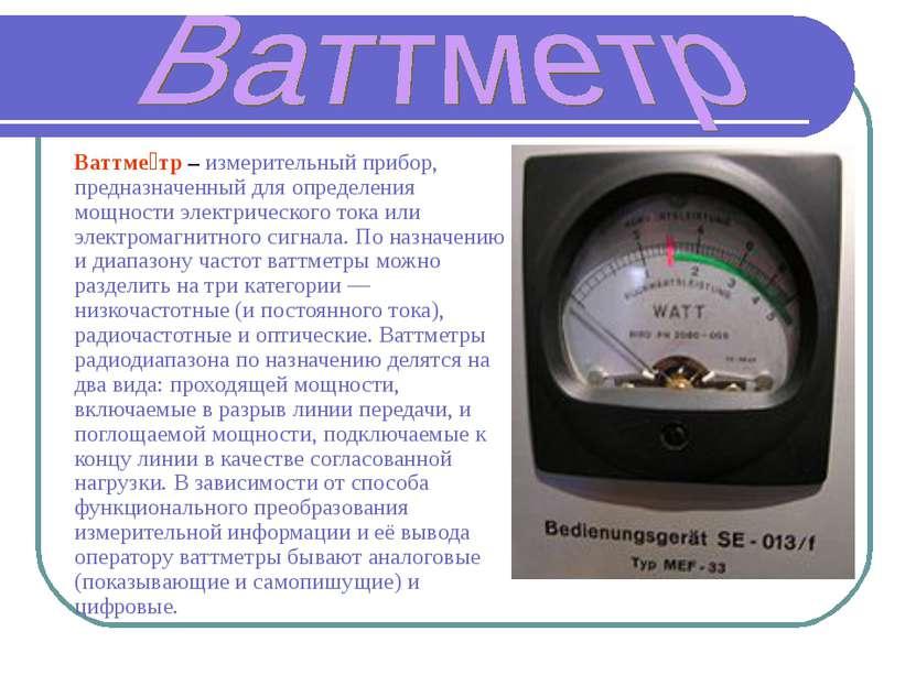Ваттме тр – измерительный прибор, предназначенный для определения мощности эл...