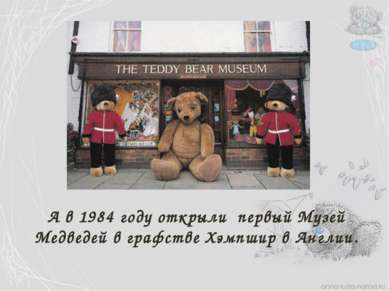 А в 1984 году открыли первый Музей Медведей в графстве Хэмпшир в Англии.