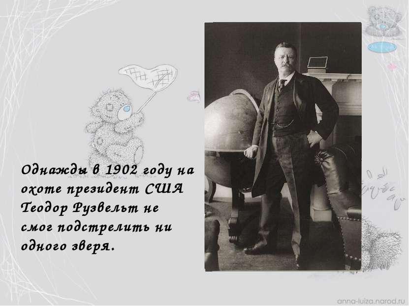 Однажды в 1902 году на охоте президент США Теодор Рузвельт не смог подстрелит...