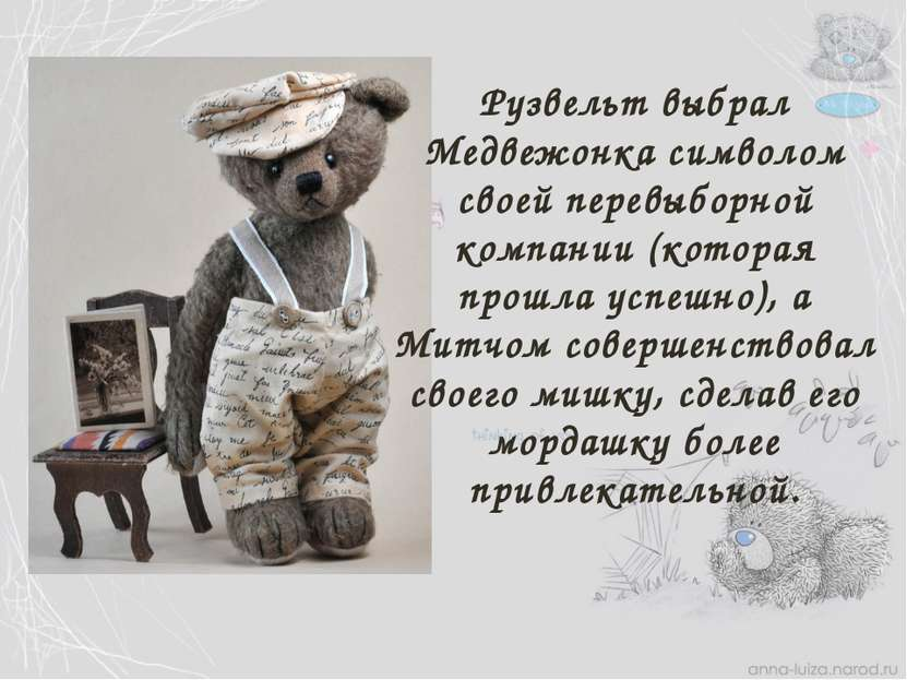 Рузвельт выбрал Медвежонка символом своей перевыборной компании (которая прош...
