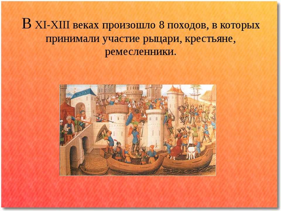 В XI-XIII веках произошло 8 походов, в которых принимали участие рыцари, крес...