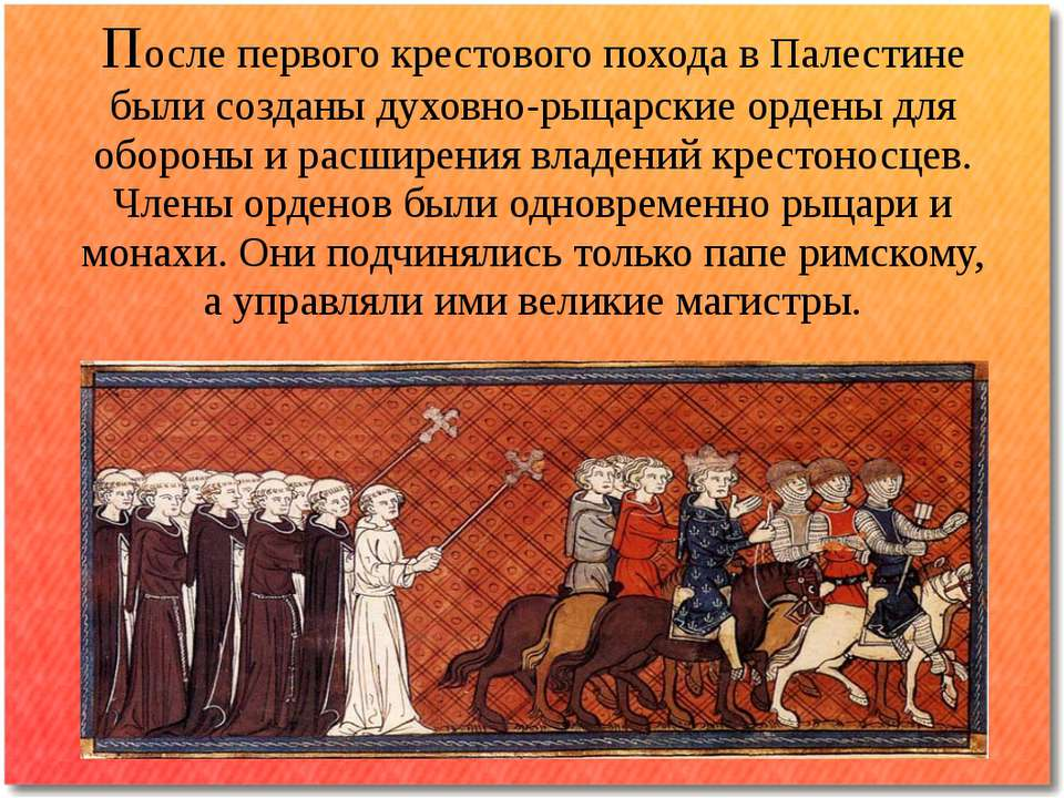 После первого крестового похода в Палестине были созданы духовно-рыцарские ор...