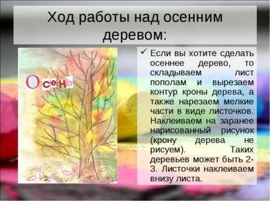 Ход работы над осенним деревом: Если вы хотите сделать осеннее дерево, то скл...