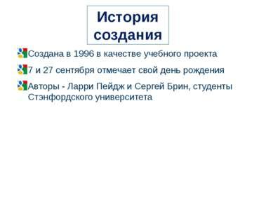 Создана в 1996 в качестве учебного проекта 7 и 27 сентября отмечает свой день...