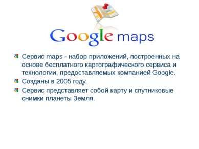 Сервис maps - набор приложений, построенных на основе бесплатного картографич...