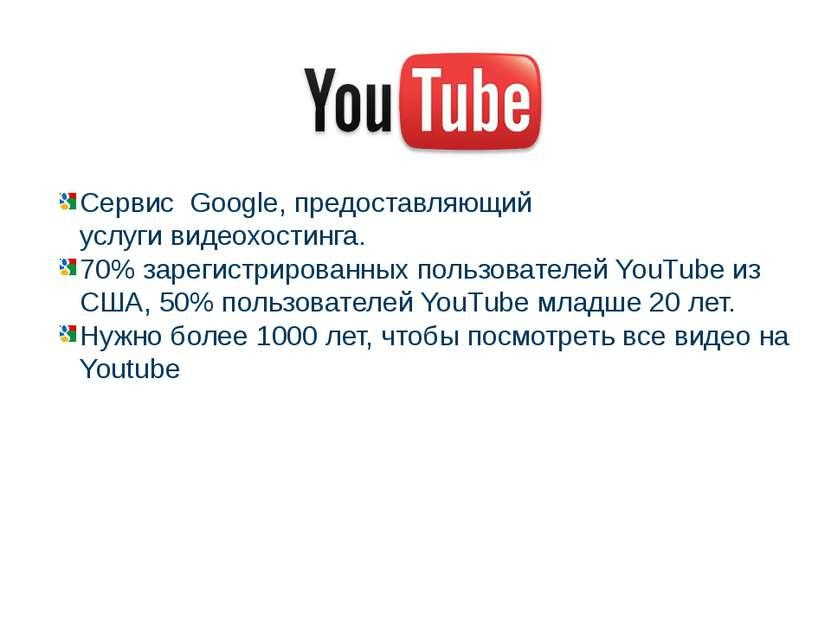 Cервис Google, предоставляющий услугивидеохостинга. 70% зарегистрированных ...
