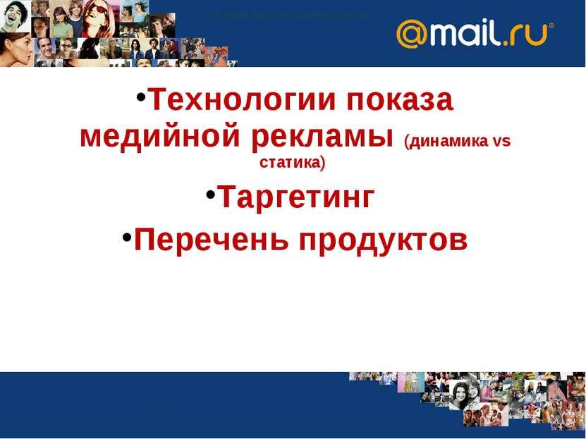 Технологии показа медийной рекламы (динамика vs статика) Таргетинг Перечень п...