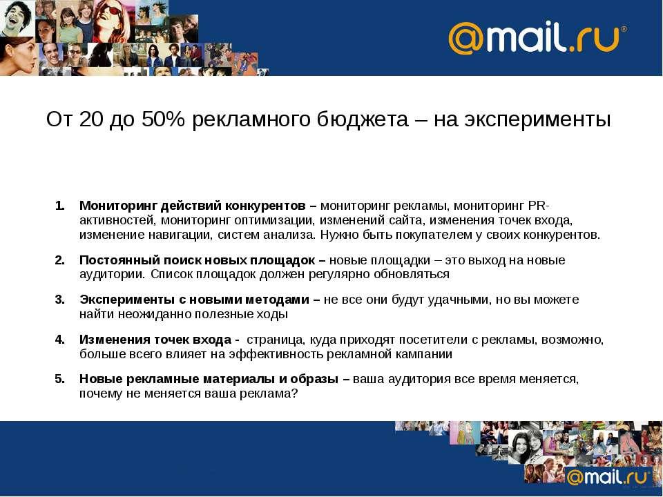 От 20 до 50% рекламного бюджета – на эксперименты Мониторинг действий конкуре...