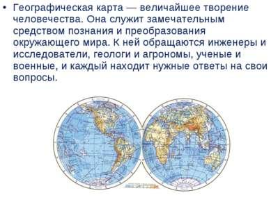 Географическая карта— величайшее творение человечества. Она служит замечател...