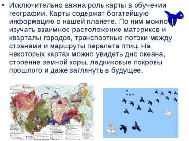 Исключительно важна роль карты вобучении географии. Карты содержат богатейшу...