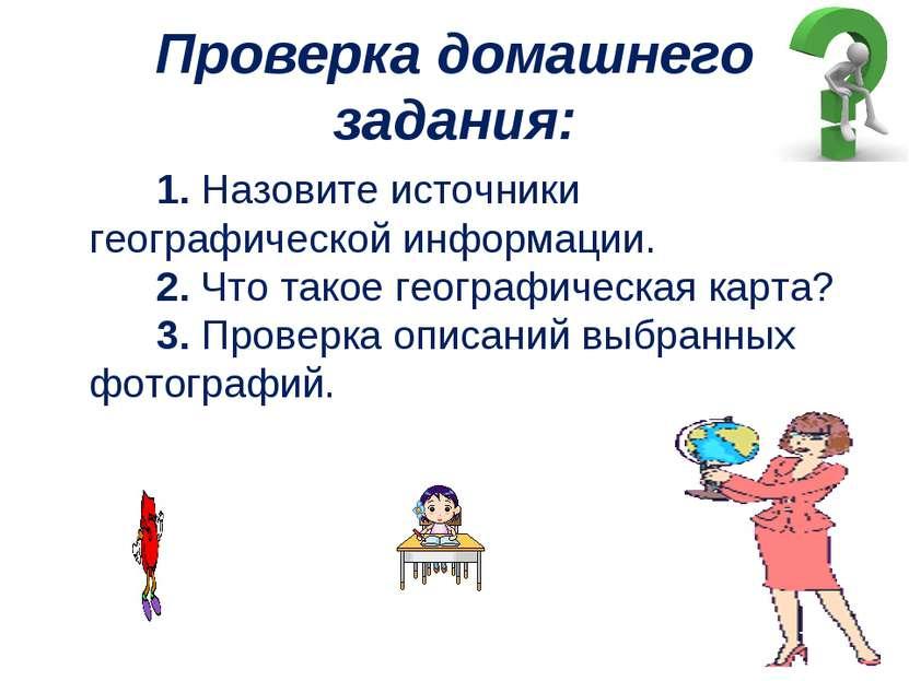 Проверка домашнего задания: 1.Назовите источники географической информа...