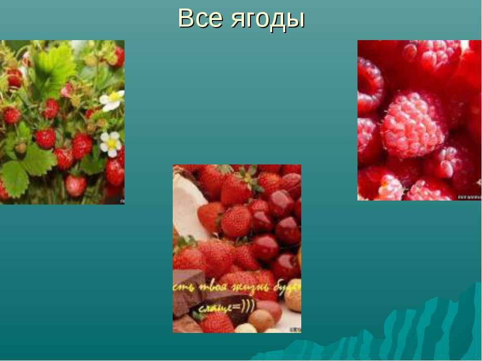 Все ягоды