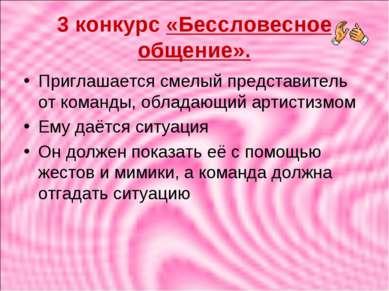 3 конкурс «Бессловесное общение». Приглашается смелый представитель от команд...