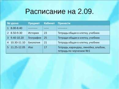 Расписание на 2.09.