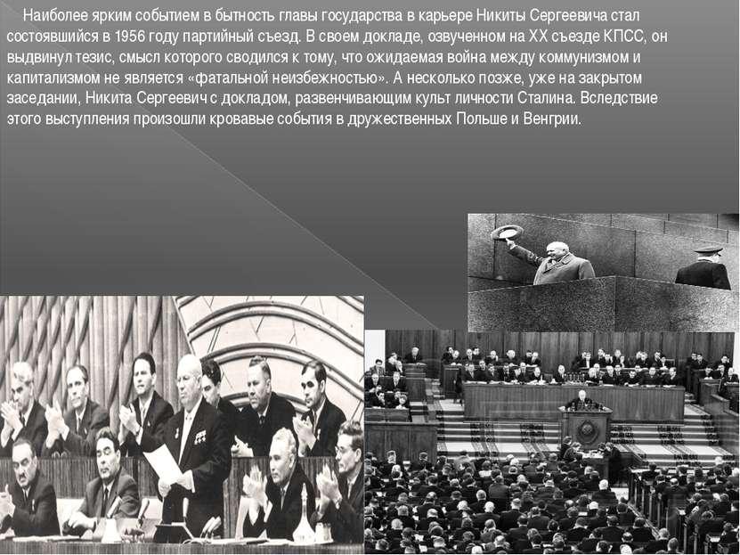 Наиболее ярким событием в бытность главы государства в карьере Никиты Сергеев...