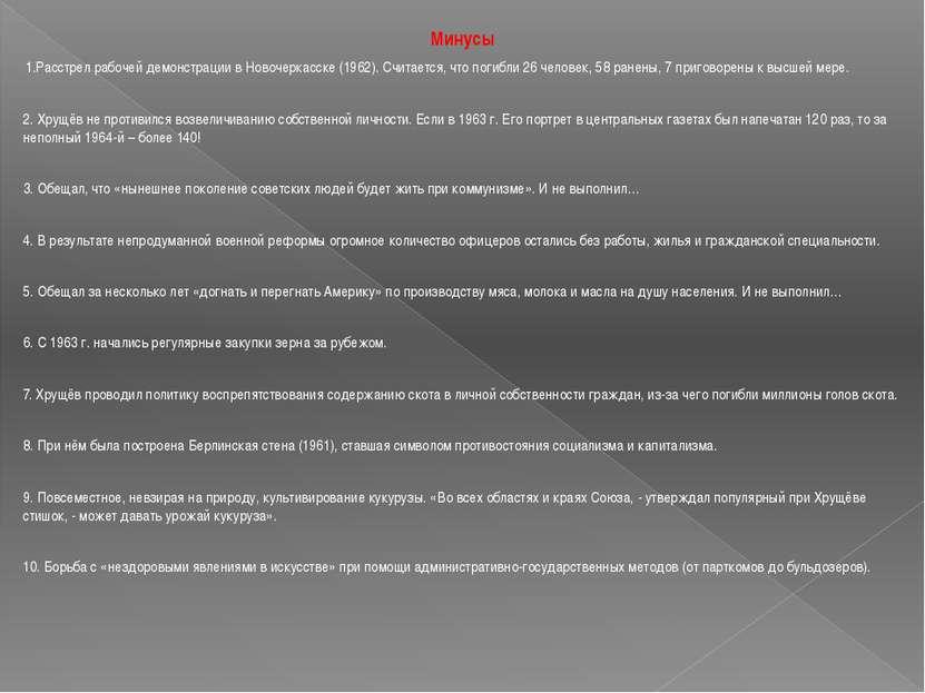 Минусы 1.Расстрел рабочей демонстрации в Новочеркасске (1962). Считается, что...
