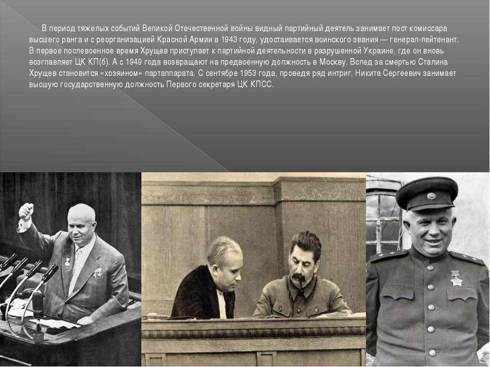 В период тяжелых событий Великой Отечественной войны видный партийный деятель...