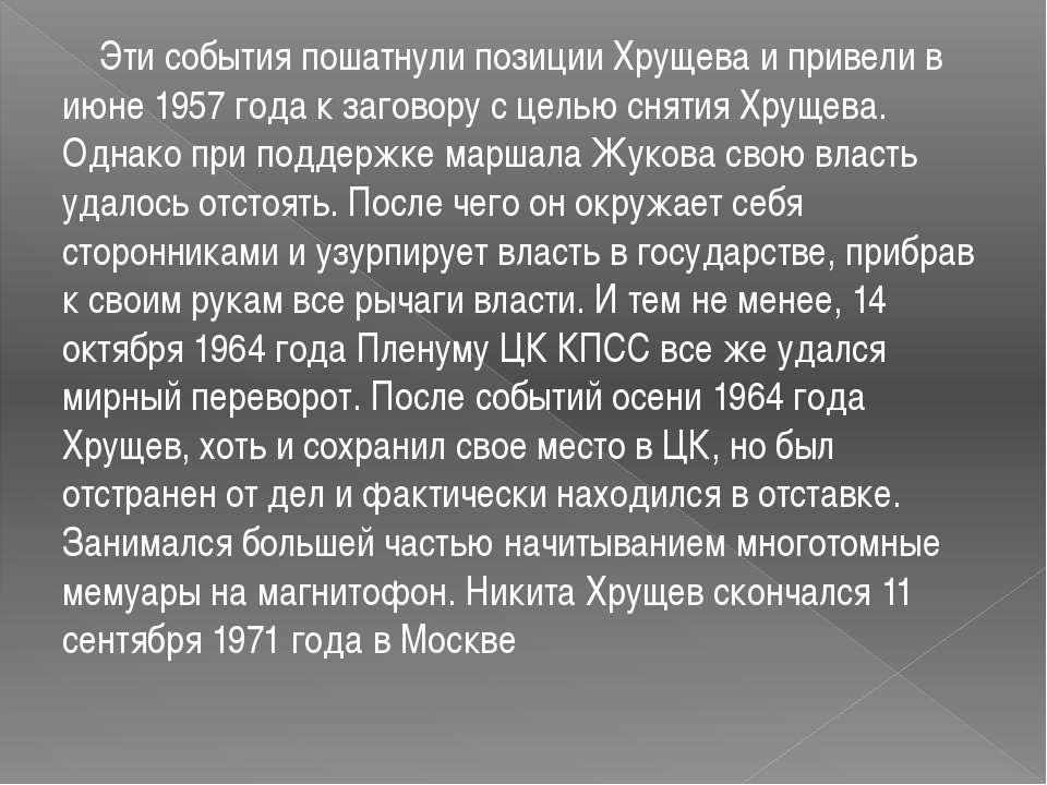 Эти события пошатнули позиции Хрущева и привели в июне 1957 года к заговору с...