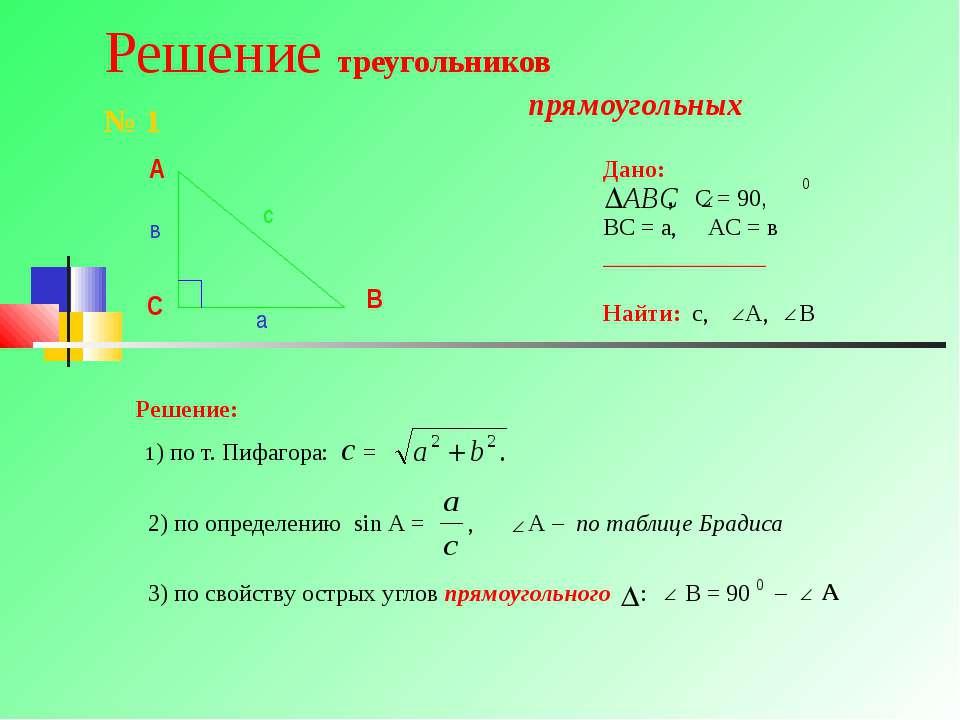 Решение треугольников прямоугольных Решение: 1) по т. Пифагора: с = 2) по опр...