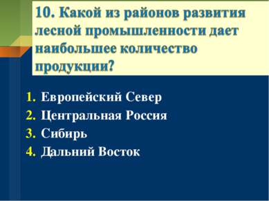 Европейский Север Центральная Россия Сибирь Дальний Восток