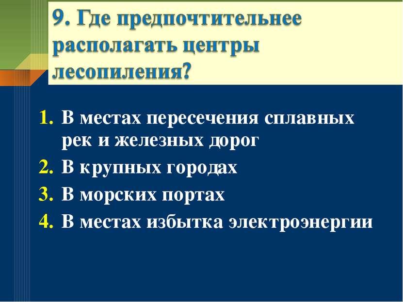 В местах пересечения сплавных рек и железных дорог В крупных городах В морски...