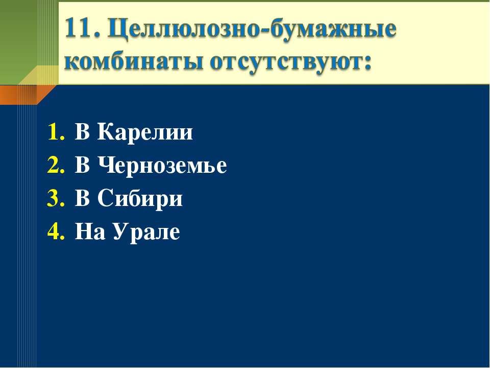 В Карелии В Черноземье В Сибири На Урале