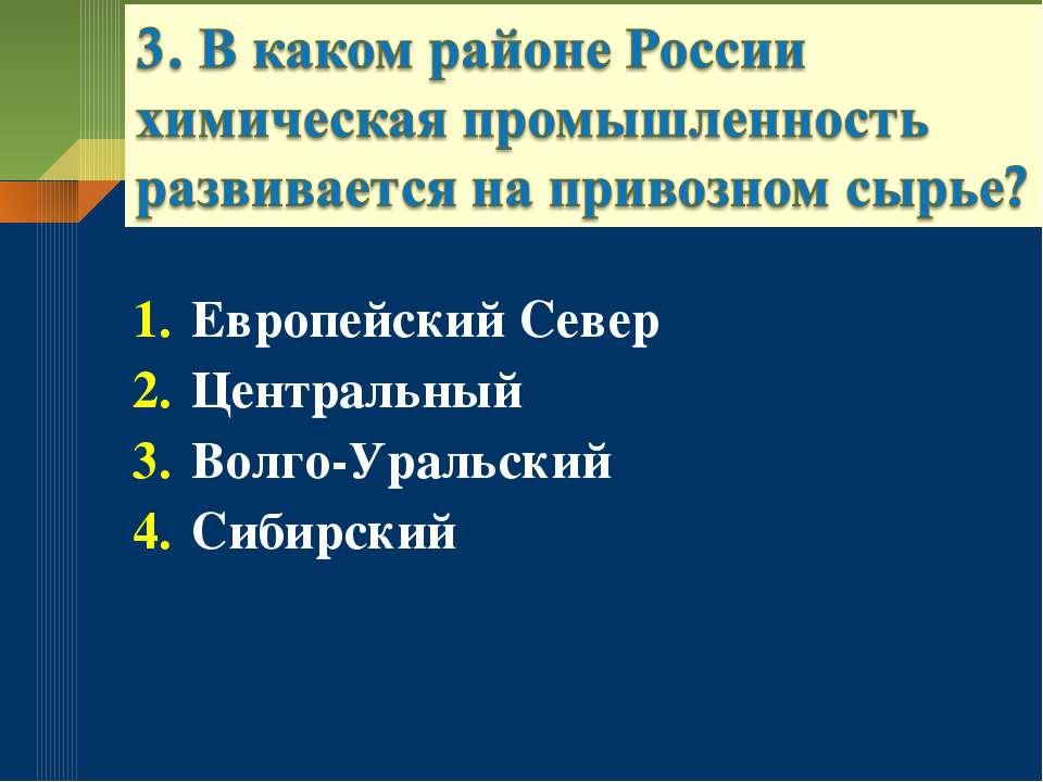 Европейский Север Центральный Волго-Уральский Сибирский