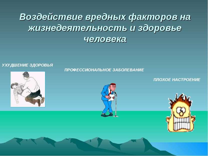 Воздействие вредных факторов на жизнедеятельность и здоровье человека УХУДШЕН...