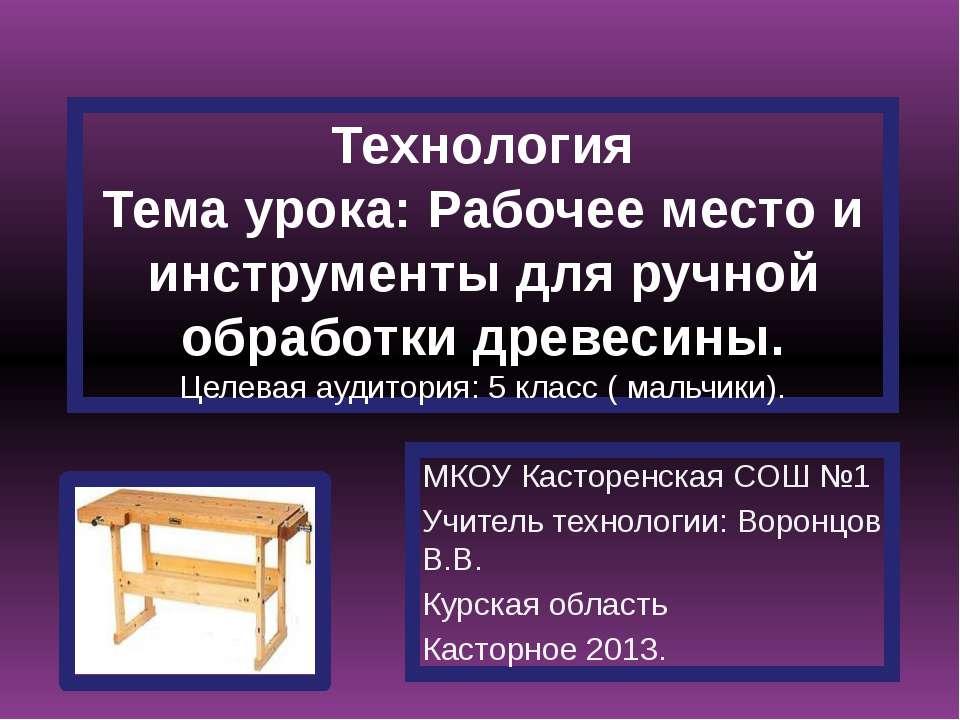 Технология Тема урока: Рабочее место и инструменты для ручной обработки древе...