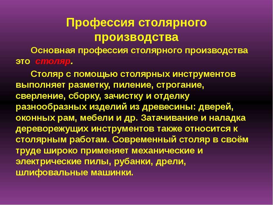 Профессия столярного производства Основная профессия столярного производства ...