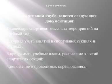 7. Учет и отчетность В спортивном клубе ведется следующая документация: 1.кал...