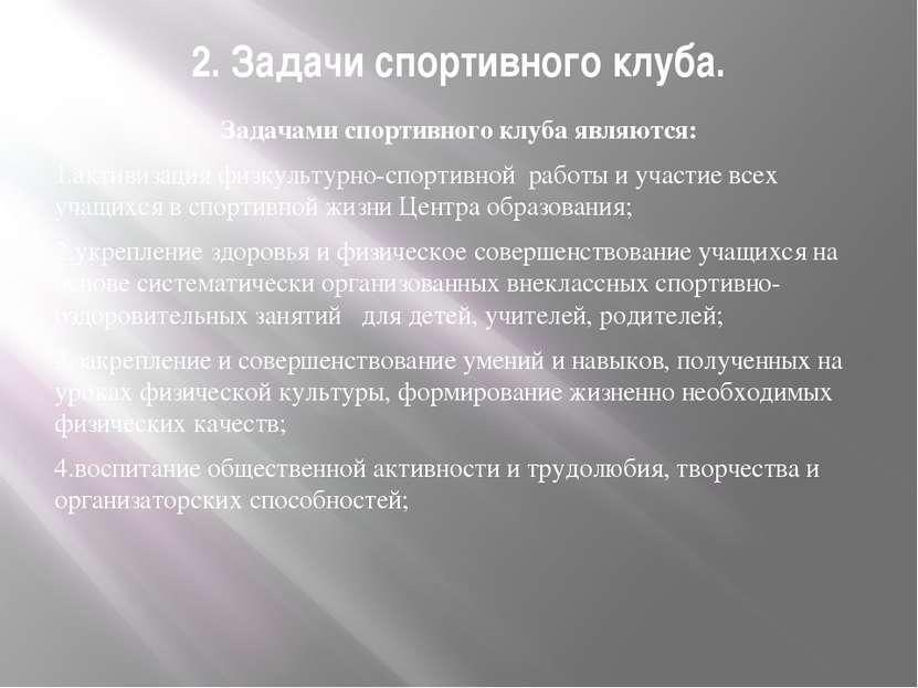 2. Задачи спортивного клуба. Задачами спортивного клуба являются: 1.активизац...