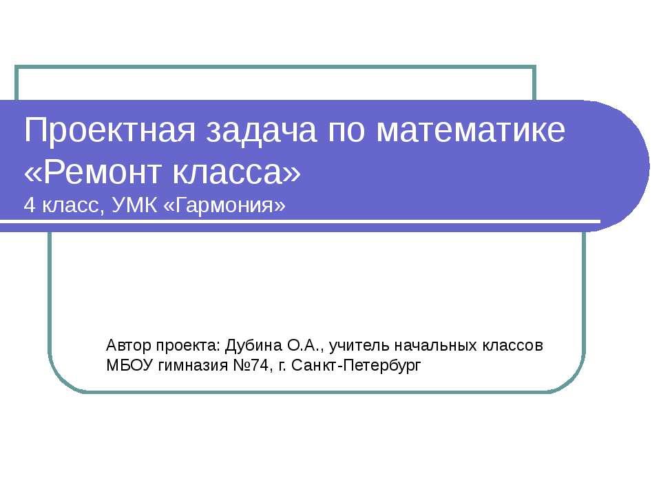 Проектная задача по математике «Ремонт класса» 4 класс, УМК «Гармония» Автор ...