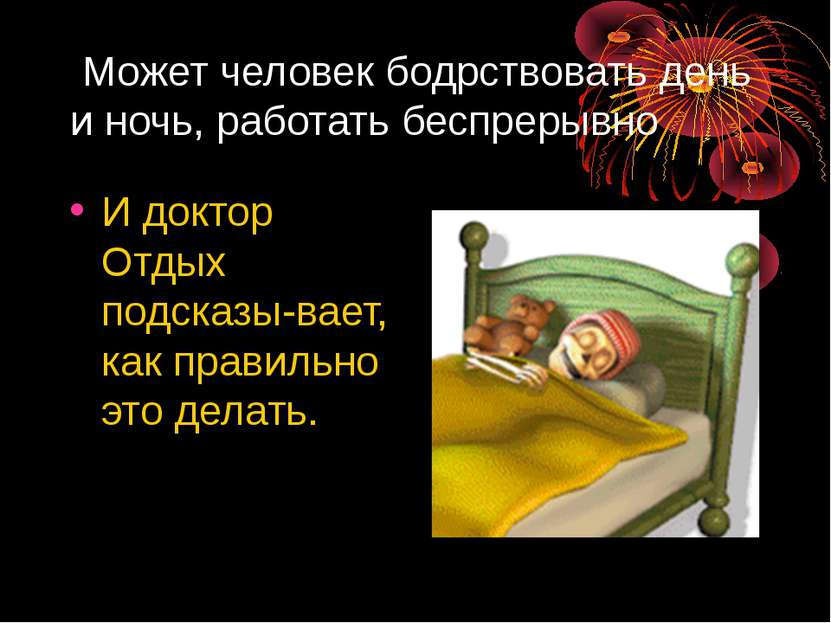 Может человек бодрствовать день и ночь, работать беспрерывно И доктор Отдых п...