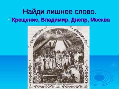 Найди лишнее слово. Крещение, Владимир, Днепр, Москва
