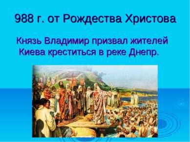 988 г. от Рождества Христова Князь Владимир призвал жителей Киева креститься ...