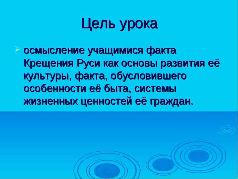 Цель урока осмысление учащимися факта Крещения Руси как основы развития её ку...