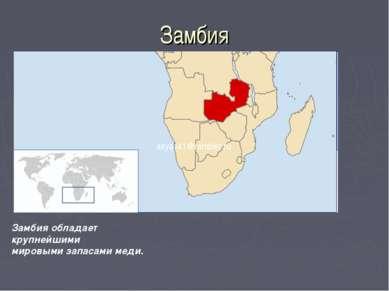 Замбия asya141@rambler.ru Замбия обладает крупнейшими мировыми запасами меди.