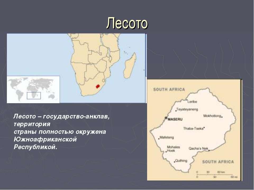 Лесото Лесото – государство-анклав, территория страны полностью окружена Южно...